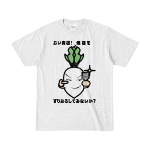 すりおろされたいダイコンTシャツ