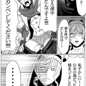 悲しみのロージー(コミティア116■40P漫画