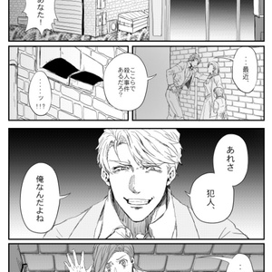 「Time Will Kill」コミティア122(64P漫画)
