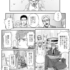 「Stray Bullet」COMITIA124(28P漫画