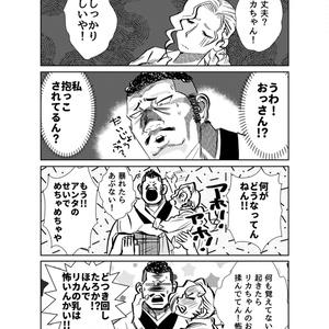 【既刊】鈍感なオカンはアカン?