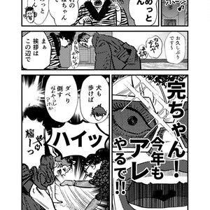 【既刊】オカンはつらいよ おめっとさんお正月スペシャル2019