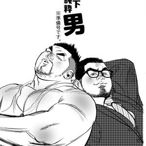 【新刊】年下純粋男準備号+ポストカード