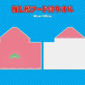 【おそ松さん】推し松フード付タオル2