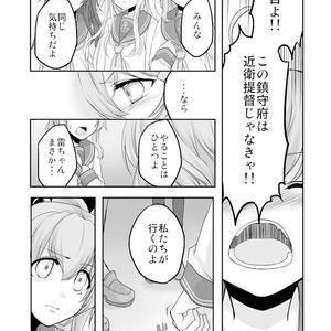 提督回想録-くちくまみれ総集編-
