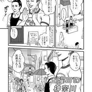 土曜日の神奈川北条家