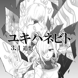 ユキハネビト(コピー本セット①)