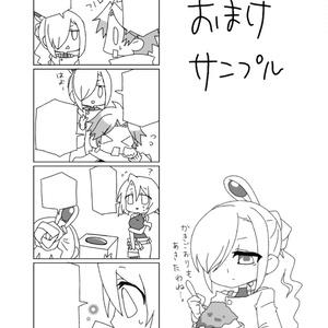 ユキハネビト6.1(コピー本版)