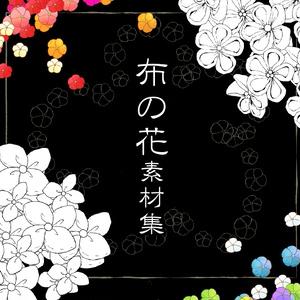 【CLIPSTUDIO】布の花素材集