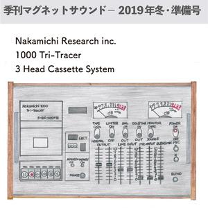 magnet sound 9.5 【冊子版】