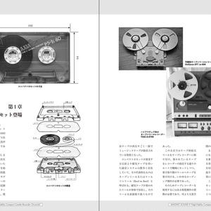 Hi-Fiカセットレコーダーの歴史 【冊子版】