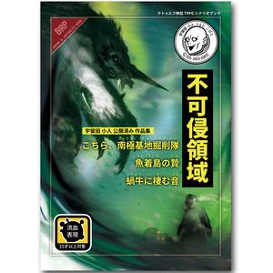 「不可侵領域」クトゥルフ神話TRPGシナリオブック