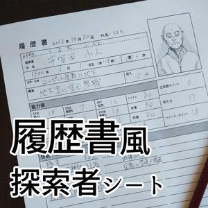 「履歴書風」探索者シート