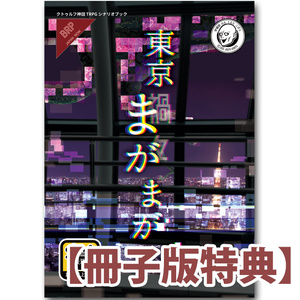 「東京まがまが」冊子版特典