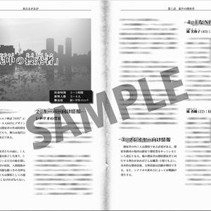 【PDF版】「東京まがまが」:クトゥルフ神話TRPGシナリオ