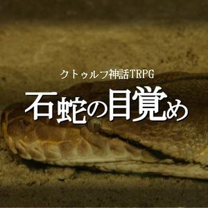 石蛇の目覚め:クトゥルフ神話TRPGシナリオ