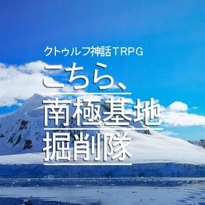 こちら、南極基地掘削隊:クトゥルフ神話TRPGシナリオ