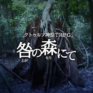 咎の森にて:クトゥルフ神話TRPGシナリオ