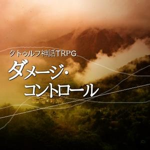 ダメージ・コントロール:クトゥルフ神話TRPGシナリオ