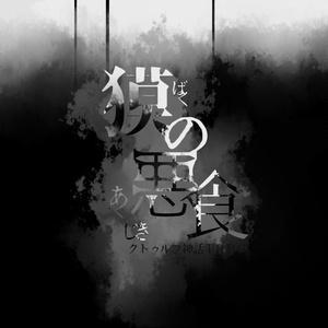 【CoCシナリオ】獏の悪食