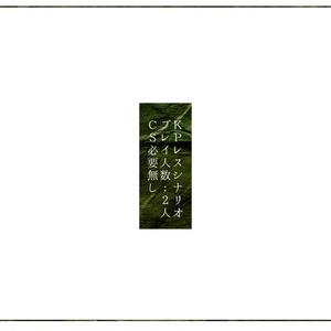 【CoC】八到死御子魑夜 トレーラー画像