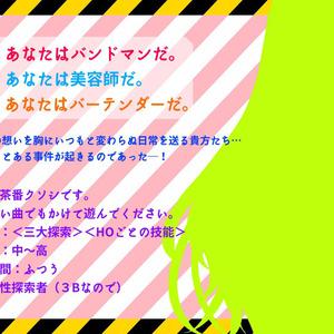 【CoCシナリオ】3Bだって恋がしたい!【秘匿HO】