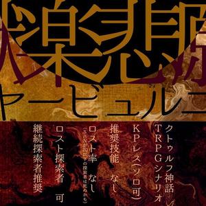 【CoCシナリオ】獄楽悲願のヤービュルニー【KPレス】