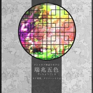 【CoCシナリオ】瑞兆五色【タイマン】
