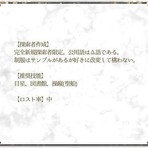 【CoCシナリオ】原罪の国【天使×ディストピア】