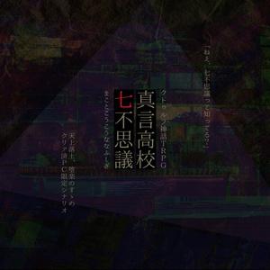 【CoCシナリオ】真言高校七不思議【キャンペーン】