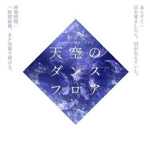 【CoC】天空のダンスフロア【タイマン】
