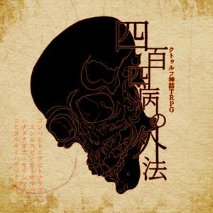 【CoC】四百四病の外法