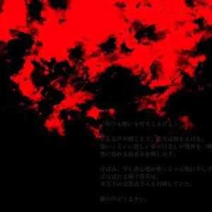 【CoC】怨天下【ソロシナリオ】