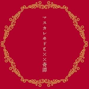 【CoCシナリオ】マスカレヰドと××奇譚