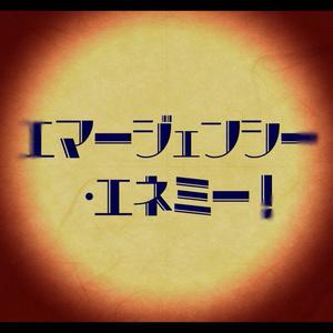 CoCシナリオ「エマージェンシー・エネミー!」