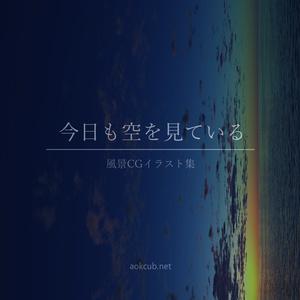 【風景CGイラスト集】今日も空を見ている