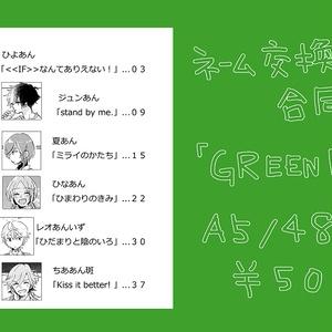 【期間限定通販】GREEN DAYS(転校生受け合同誌)