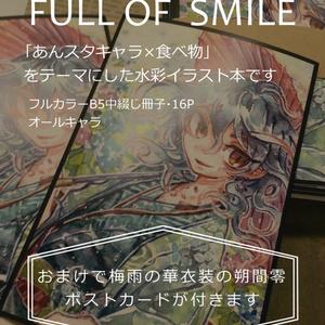 水彩イラスト本 FULL OF SMILE