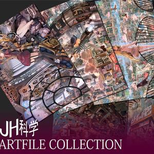 アートファイルコレクション