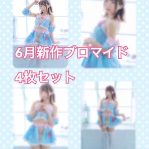 【6月限定】ブロマイドセット