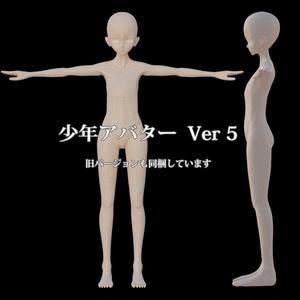【3Dアバター用】少年/男性アバター素体ボディ