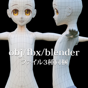 【3Dアバター用】少年アバター素体ボディ