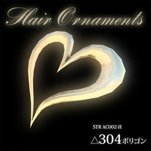 【VRアバター用アクセサリ】ハートの髪飾り STRAC002-H