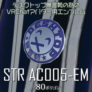 【VRアバター用アクセサリ】デスクトップ無言勢の為のエンブレムSTRAC005-EM