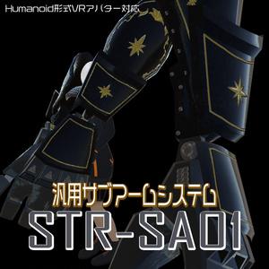 【Humanoid形式VRアバター対応】汎用サブアームシステムSTR-SA01