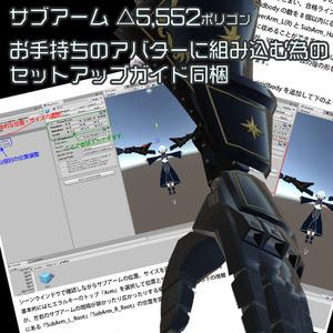 【VRアバター向け】Humanoid形式対応3Dモデル-嵩宮未来(タカミヤ ミライ) with サブアームシステムSTR-SA01