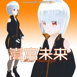 【VRアバター向け】Humanoid形式対応3Dモデル-嵩宮未来(タカミヤ ミライ)