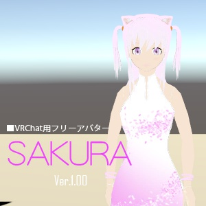 【VRChat用フリーアバター】SAKURA