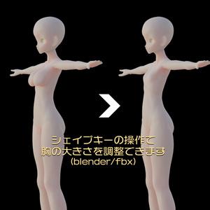 【3Dアバター用】女性アバター素体ボディ[Ver.11]