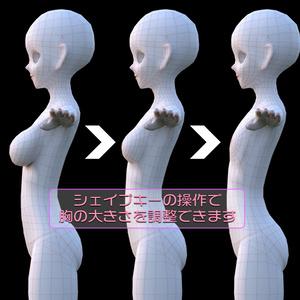 【3Dアバター用】女性アバター素体ボディ[Ver.7]